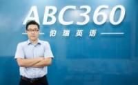 abc360伯瑞英语怎么样