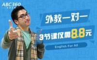 【abc360伯瑞英语怎么样】收费价格低是真的吗?