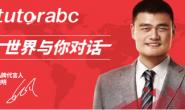 在线英语培训:vipabc更名为tutorabc背后有什么原因?