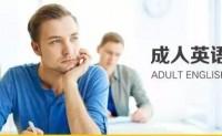 成人英语培训机构排名!靠前的就真的好吗?