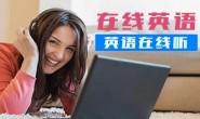 在线英语教育怎么样?过来人告诉你哪家线上英语机构效果好!