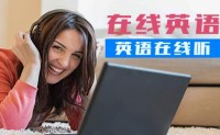 哪个在线英语培训好?大家有合适的机构推荐吗?