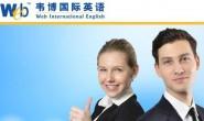 讨论韦博国际英语怎么样,分享最新学费价格表!
