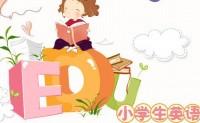 儿童英语教材哪种好?大家觉得哪些合适?
