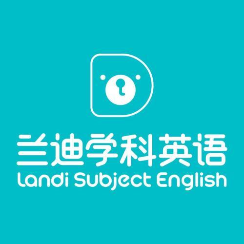 兰迪少儿英语